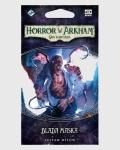 Horror w Arkham LCG Blada Maska